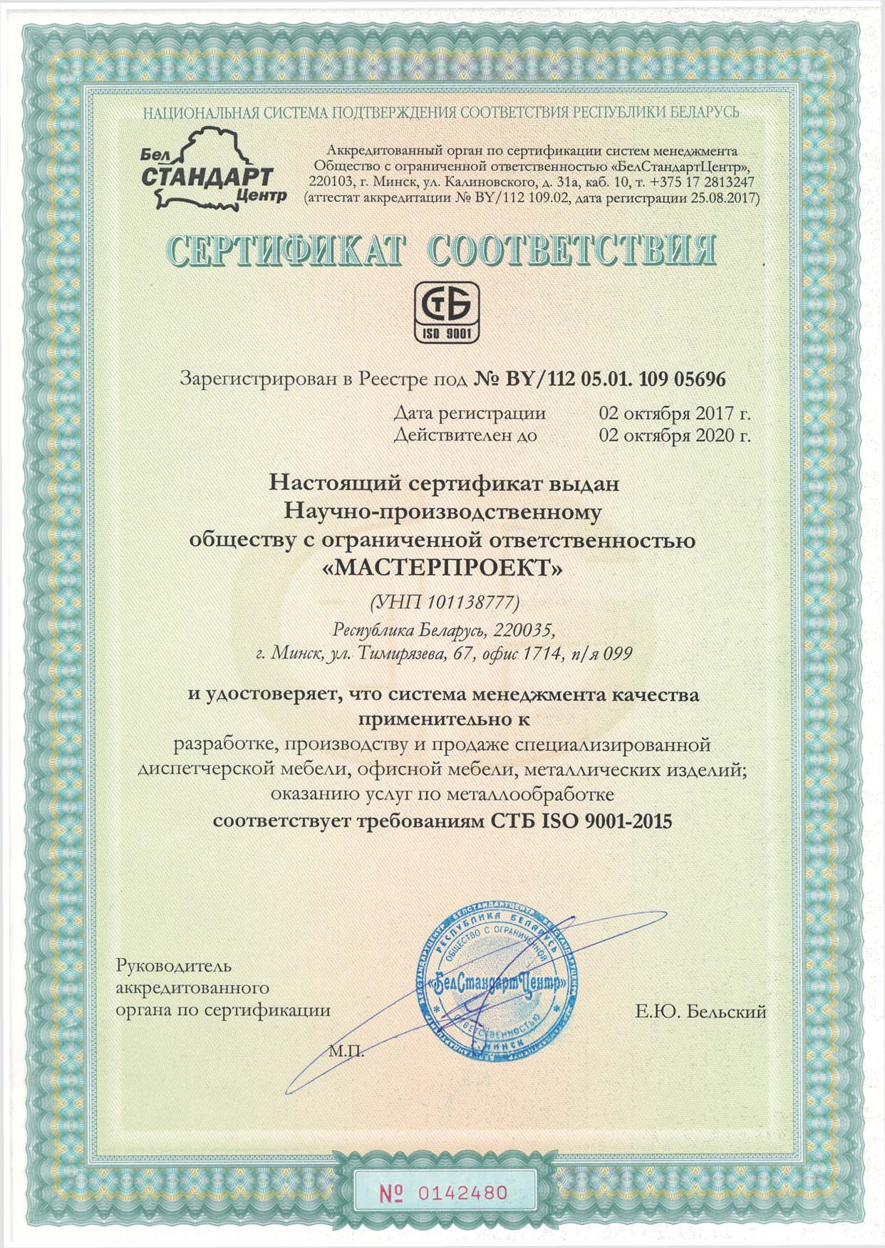 Certificate of conformity СТБ ISO 9001 2015 BY 112 05.01. 109 05696